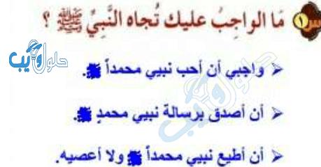 ما الواجب عليك تجاه  النبي صلى الله عليه وسلم