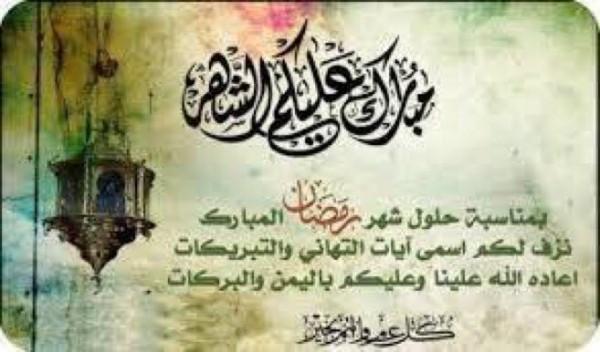 مسجات رمضان 2019 كل عام وأنتم بخير