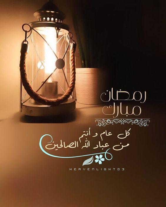 رسائل رمضان 1440  مسجات رمضان 2019