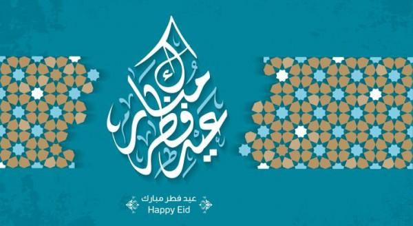 السعودية غدا الثلاثاء أول أيام عيد الفطر