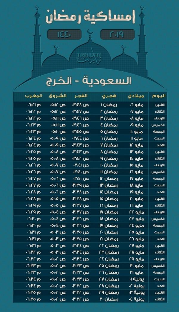 امساكية رمضان 1440 الخرج امساكية رمضان ١٤٤٠