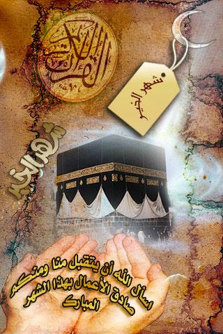 تهنئة رمضان ٢٠٢٠ 2020