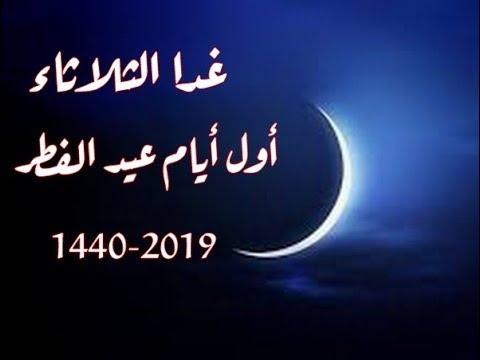 المحكمة العليا تعلن غدا الثلاثاء أول أيام عيد الفطر المبارك