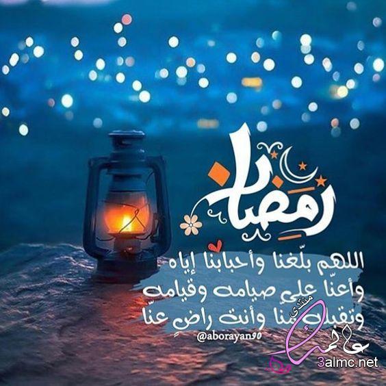 رسائل رمضان 1440