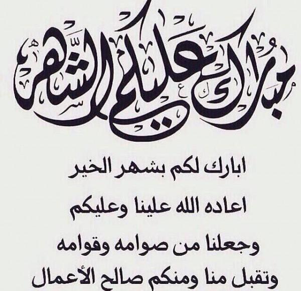 رمضان مبارك ٢٠٢٠