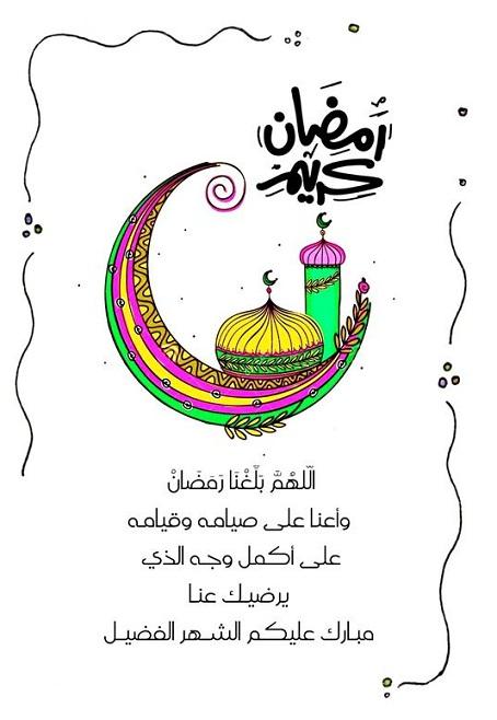 رمضان مبارك 2019