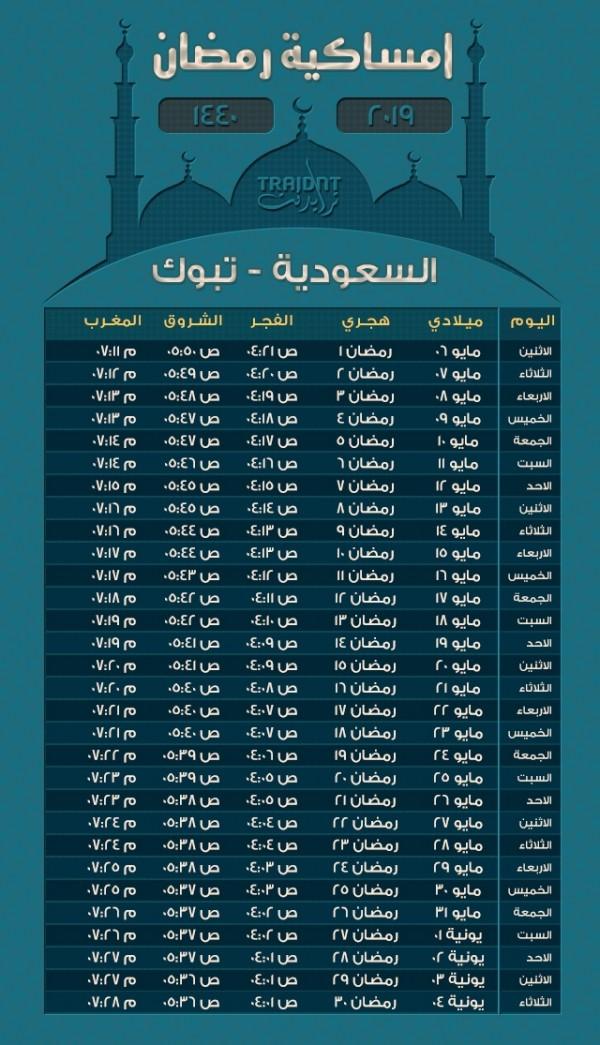 امساكية رمضان2019 تبوك