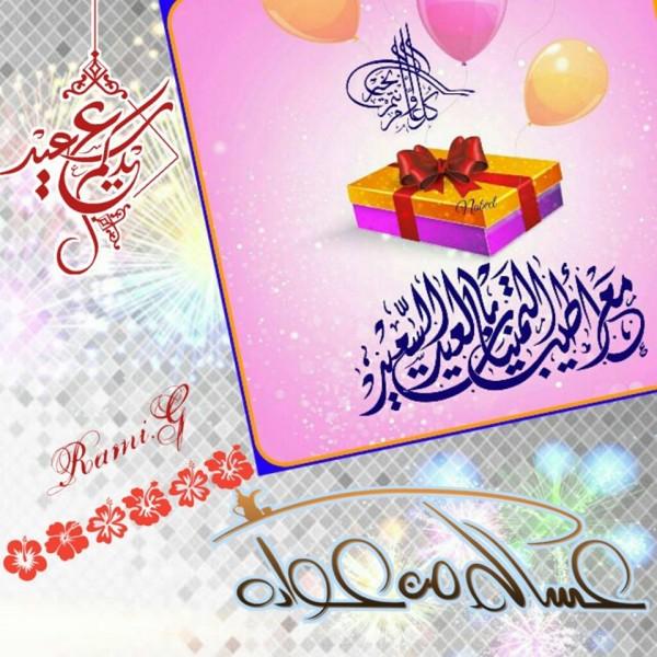 بطاقات تهنئة عيد الاضحى المبارك 2019
