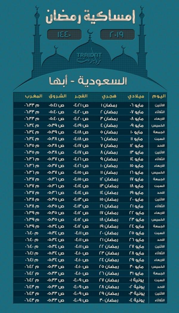 امساكية رمضان 2019 ابها امساكية رمضان السعودية 1440