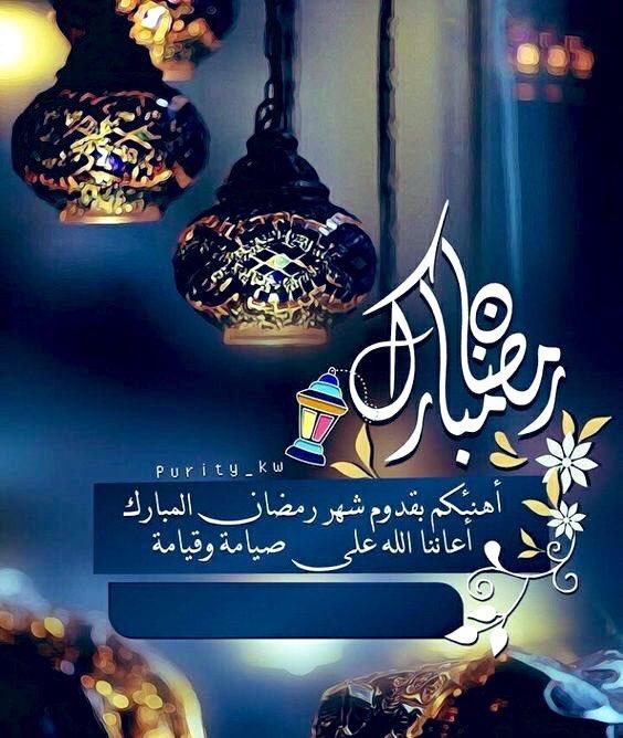 رمضان مبارك 2019 تهنئة رمضان ٢٠١٩