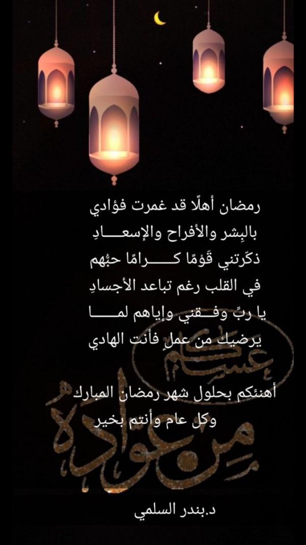 مسجات رمضان روعة