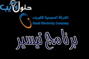 الغاء برنامج تيسير لفواتير الكهرباء